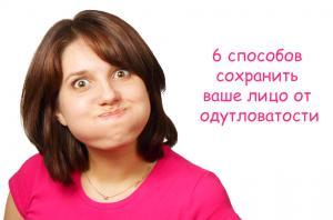 6 способов сохранить ваше лицо от одутловатости